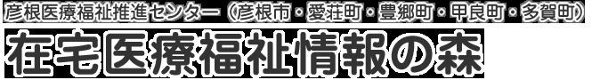 彦根医療福祉推進センター(彦根市・愛荘町・豊郷町・甲良町・多賀町) 在宅医療福祉情報の森